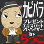 Kapibara V1(Rabbit、Goma購入者様専用プレゼント用)