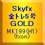Skyfx MK 金トレ シリーズ