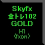Skyfx 金トレ102