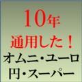 オムニ・ユーロ円・スーパー