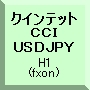 Quintet(クインテット) CCI USDJPY