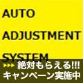 自動最適化クロスエントリーシステム