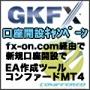 GKFX☆COMFFERED MT4★