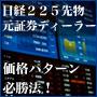 """日経225先物 マーケットの""""クセ""""から収益を上げる方法"""
