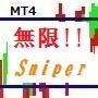 無限!!「Sniper EURUSD」(ナンピンなし)