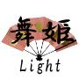 舞姫Light