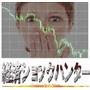 経済ショックハンター