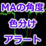【MT4インジ】移動平均線(MA)の角度によって色分け表示。アラートやメール通知、WAV再生にも対応。擬似MTF 対応[MTP_MA_Angle_Alert]
