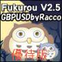 Fukurou V2.5 GBPUSD(優待版)