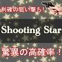 高い勝率を実現!売買サインと決済サインで利確の狙い撃ち!「Shooting Star」