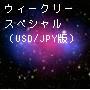 ウィークリースペシャル(USD/JPY版)
