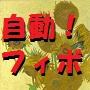 マルチポイント・フィボライン(製品版)