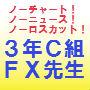 3年C組FX先生