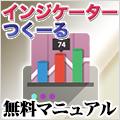 【無料】インジケーターつくーる操作マニュアル