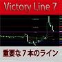Victory Line 7(限定割引)