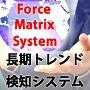 Force Matrix System(Shootingstar購入者様限定割引)