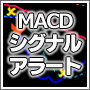 【MT4インジ】短期と長期2つのMACD搭載。アラートやメール、矢印でシグナル表示。擬似MTF対応[MTP_MACD_Signal_Alert]