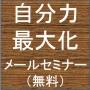 【「投資活用」自分力最大化】 メールセミナー(無料)