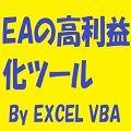 既存のEAの利益を向上させるため、EXCELのVBAを利用して、フィルタの選択、パラメータの値の最適化を行うツール