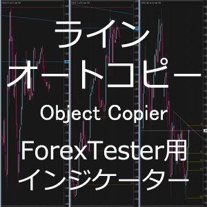 RAT_ObjectCopier インジケータ 【ForexTester2用】