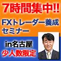 名古屋開催 7時間集中! FXトレーダー養成セミナー