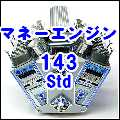 マネーエンジン 143 std