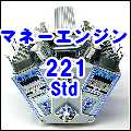 マネーエンジン 221 std