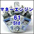 マネーエンジン 61 std