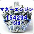 マネーエンジン 154294 std