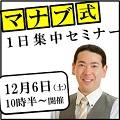 斉藤学氏1日集中講座