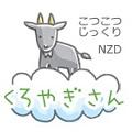 コツコツじっくり「くろやぎさん」NZD
