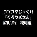 コツコツじっくり「くろやぎさん」NZD/JPY 複利版