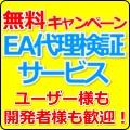 EA代理検証サービス