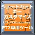 RAT_FT2CustomKey ショートカットキー カスタマイズ 【ForexTester2用】
