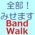 全部!みせます「BandWalk」