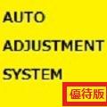 自動最適化クロスエントリーシステム Ver2.0(優待版+おまけつき)