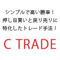 通貨相関を使った効率的トレンドフォロー手法『C TRADE』公式販売ページ
