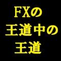王道中の王道FX入門テキスト(理論編、ノウハウ編)