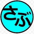 三郎君(インジケーター)