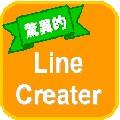 驚異的な有効性!自動水平線ツール「Line Creater」