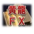 黄龍FX(ユーロドル版)