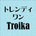 トレンディワン・トロイカ FX自動売買ソフトウェア