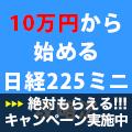 10万円からはじめる日経225ミニ攻略法