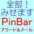 全部!みせます「PinBar」アラート&メール機能付き