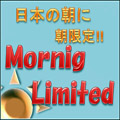 日本時間の朝の動きに注目しました。
