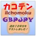 カコテン iIchimoku GBPJPY