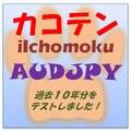 カコテン iIchimoku AUDJPY