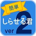 """簡単しらせる君ver2 水平線にあたるとメールで知らせる! """"Horizontal Line touch!ver2"""""""