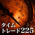 タイムトレード225