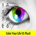 優待版 Color Your Life V1 Plus3